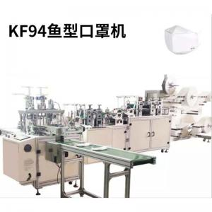KF94 face mask machine